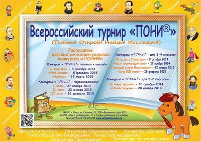 Всероссийские конкурс пони